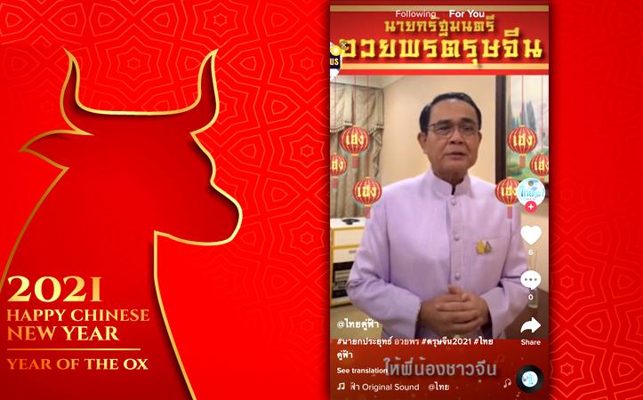 President Prayut wenst bevolking via TikTok een gezond en welvarend 'Jaar van de Os' toe