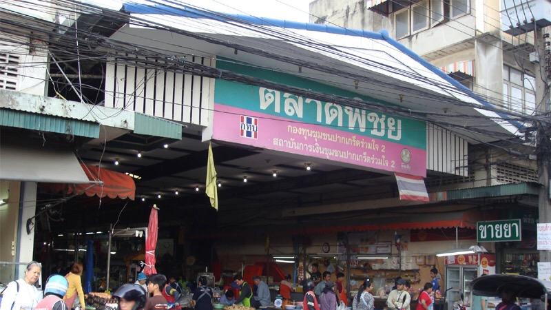 Pathum Thani heeft twee markten gesloten nadat het na proactief testen 50 covid19 gevallen heeft gevonden