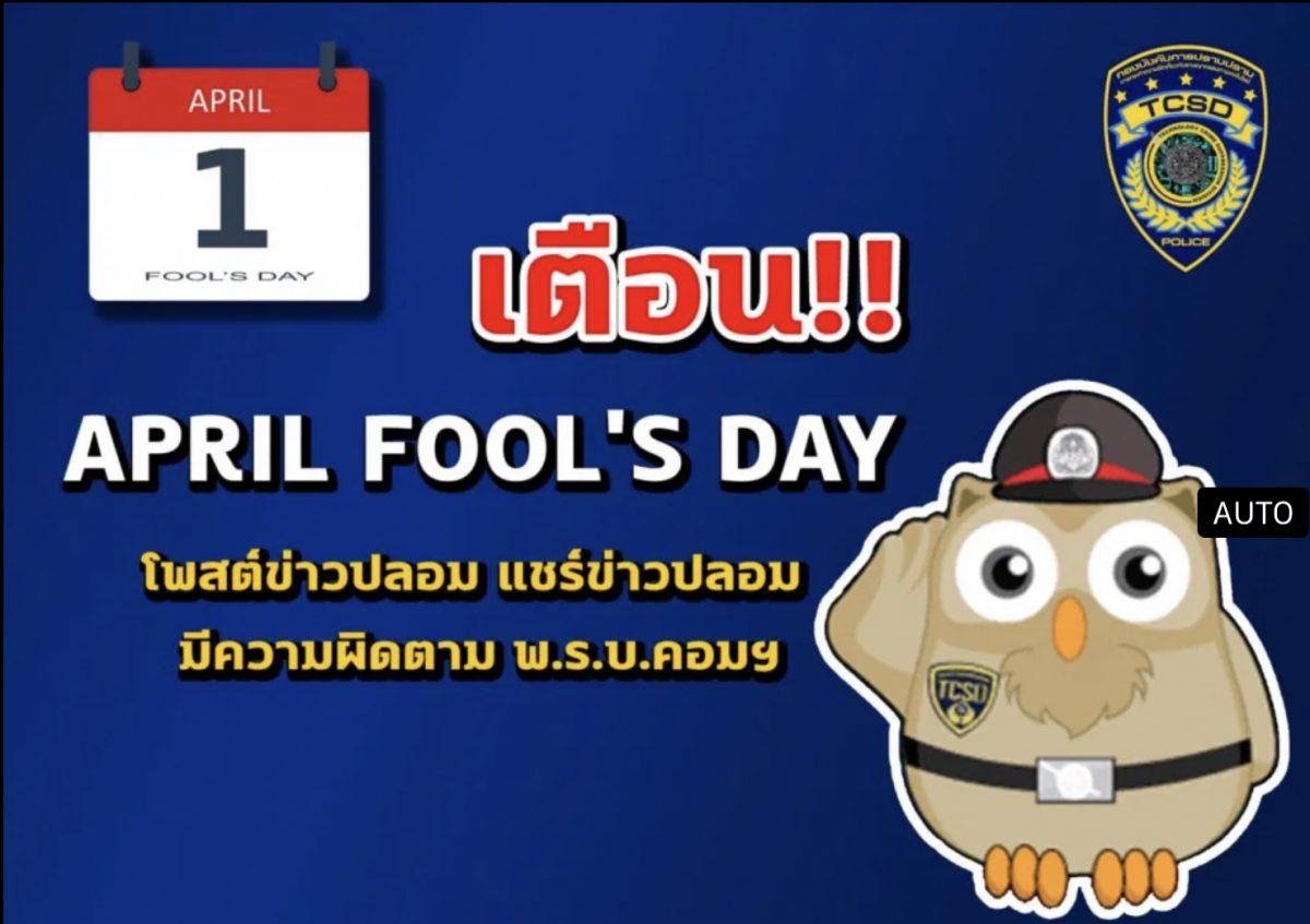 Probeer in Thailand op 1 April geen fakenews over Covid19 te maken, want je bent het haasje