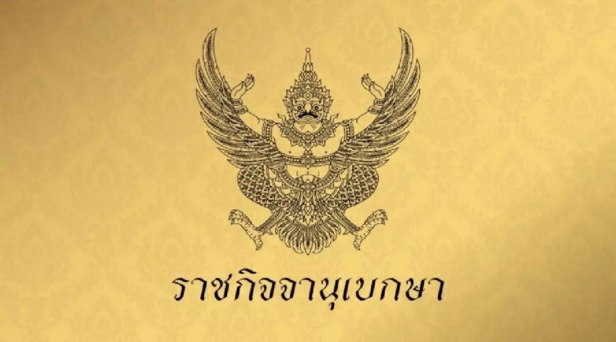 De Thaise burgers kunnen nu een vaccin-paspoort krijgen om naar het buitenland te reizen