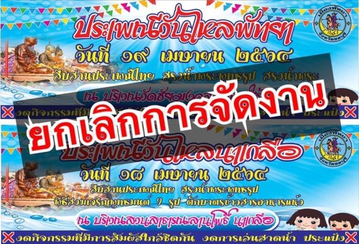 Pattaya zet een streep door alle Songkran festiviteiten