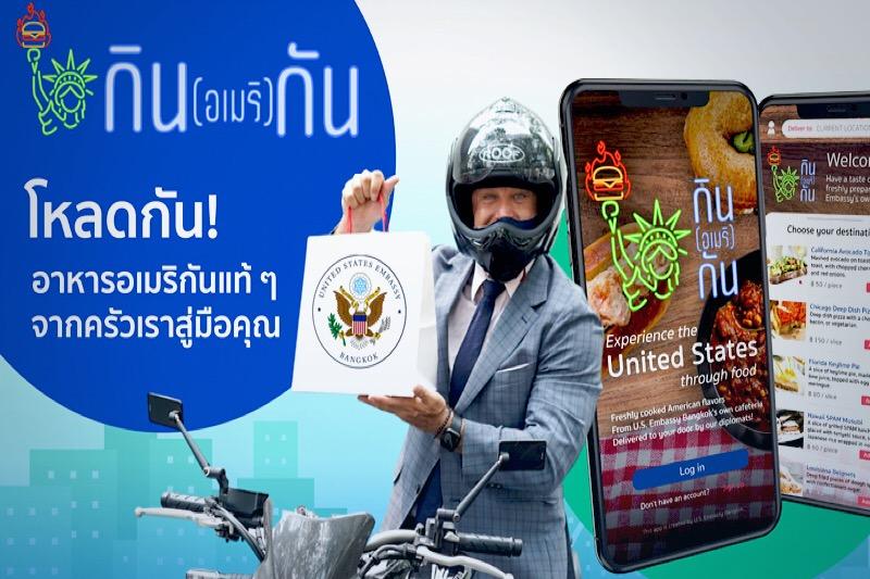 De Amerikaans ambassade in Bangkok waagde zich wel aan een 1 april grapje