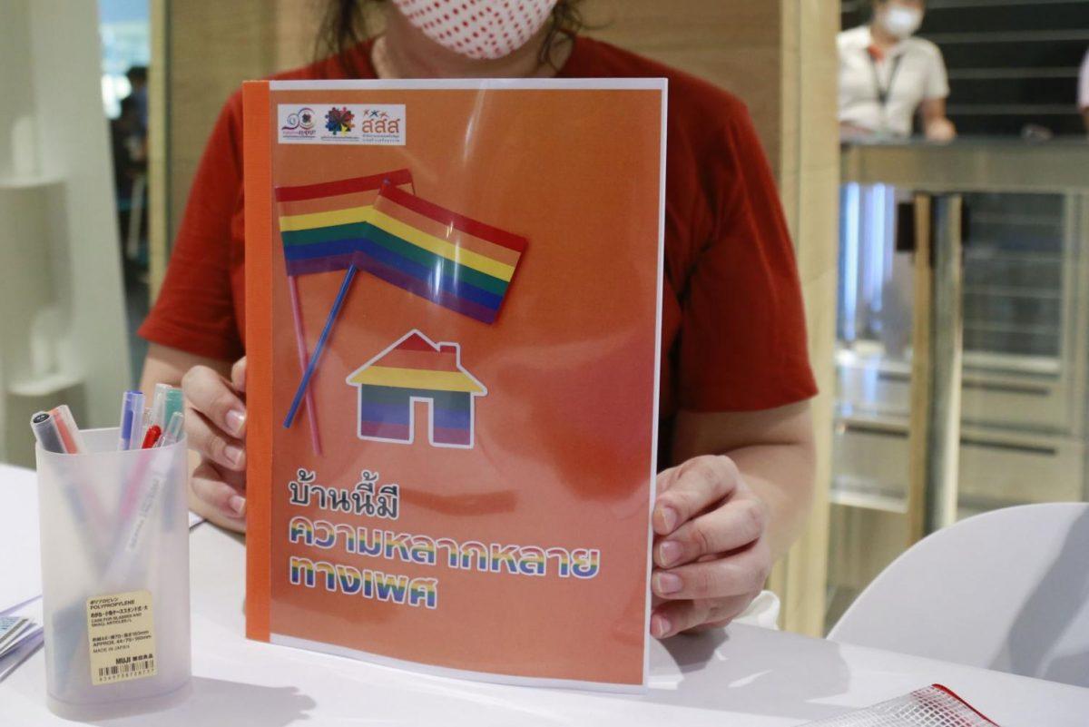 In Thailand is de eerste handleiding gepubliceerd om LGBT-kinderen en hun ouders naderbij te staan