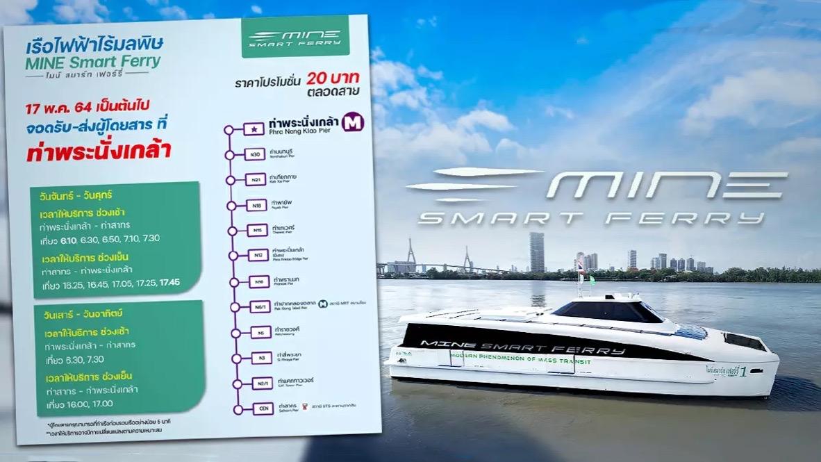 De elektrische veerboot Chao Phraya biedt tot 30 juni een speciaal tarief van slechts 20 baht