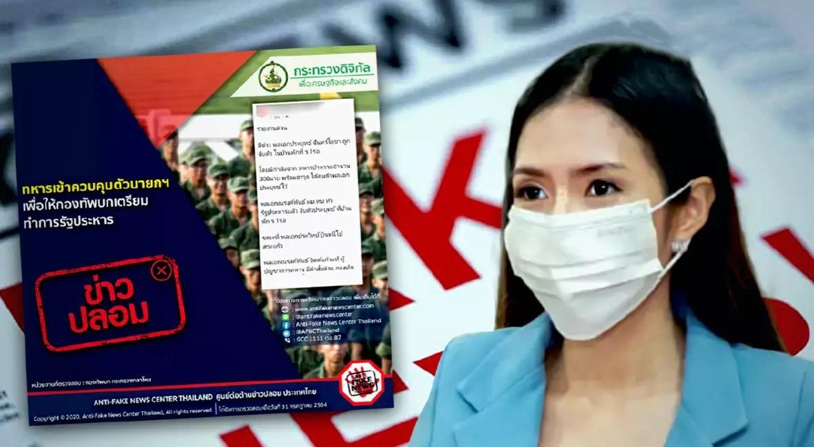 Ministerie van Digitale Economie en Maatschappij in Thailand ontkracht nepnieuws over militaire voorbereiding op staatsgreep