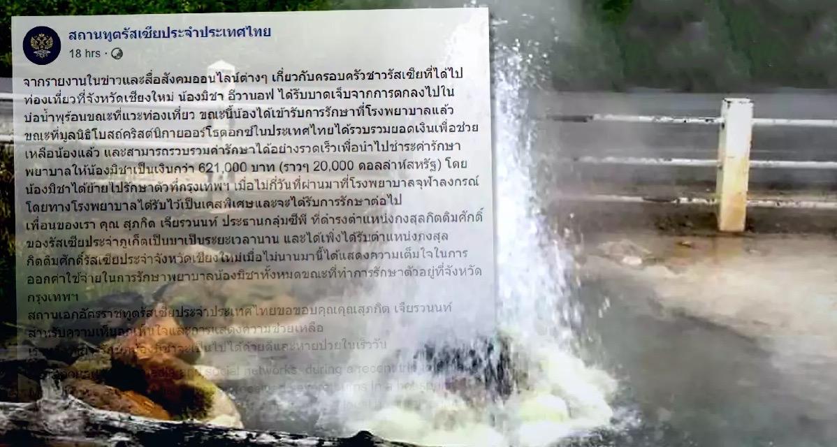 Russische jongen welke zwaar verbrand was in de warmwaterbron van Pai overgebracht naar Bangkok voor medische behandeling