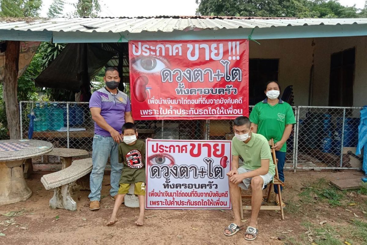 Thaise familie in Noordoost Thailand probeert ogen en nieren te verkopen om huis en boerderij te redden